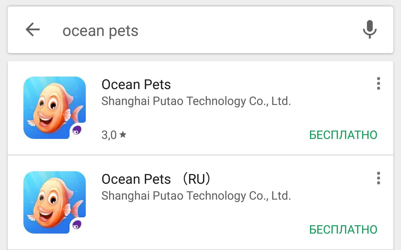 Мобильный аквариум, или еще один пример дополненной реальности для детей Ocean Pets - 3