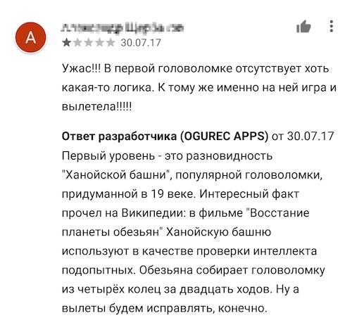 Продвижение игр на Google Play - 3