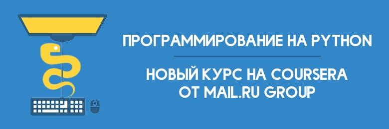 Новости онлайн-курсов Mail.Ru Group: «Программирование на Python» - 1