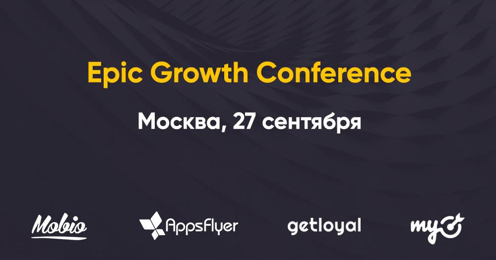 Epic Growth Conference — конференция по продуктовому маркетингу в Москве - 1