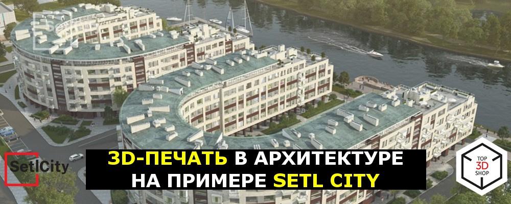 [КЕЙС] 3D-печать в архитектуре на примере Setl City - 1