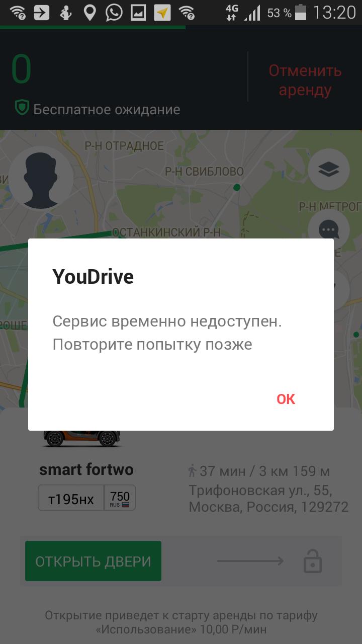 Без машины на машине: сравнительный обзор услуг каршеринга в Москве - сентябрь 2017 - 14