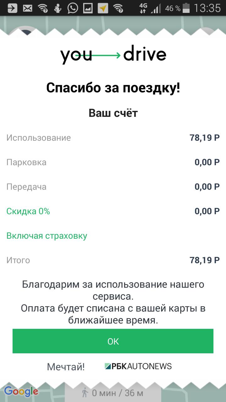 Без машины на машине: сравнительный обзор услуг каршеринга в Москве - сентябрь 2017 - 15