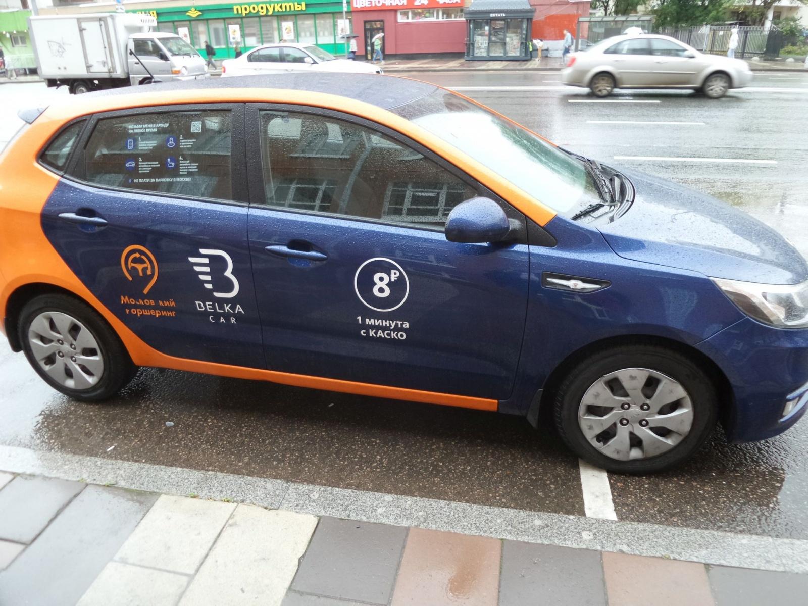 Без машины на машине: сравнительный обзор услуг каршеринга в Москве - сентябрь 2017 - 16