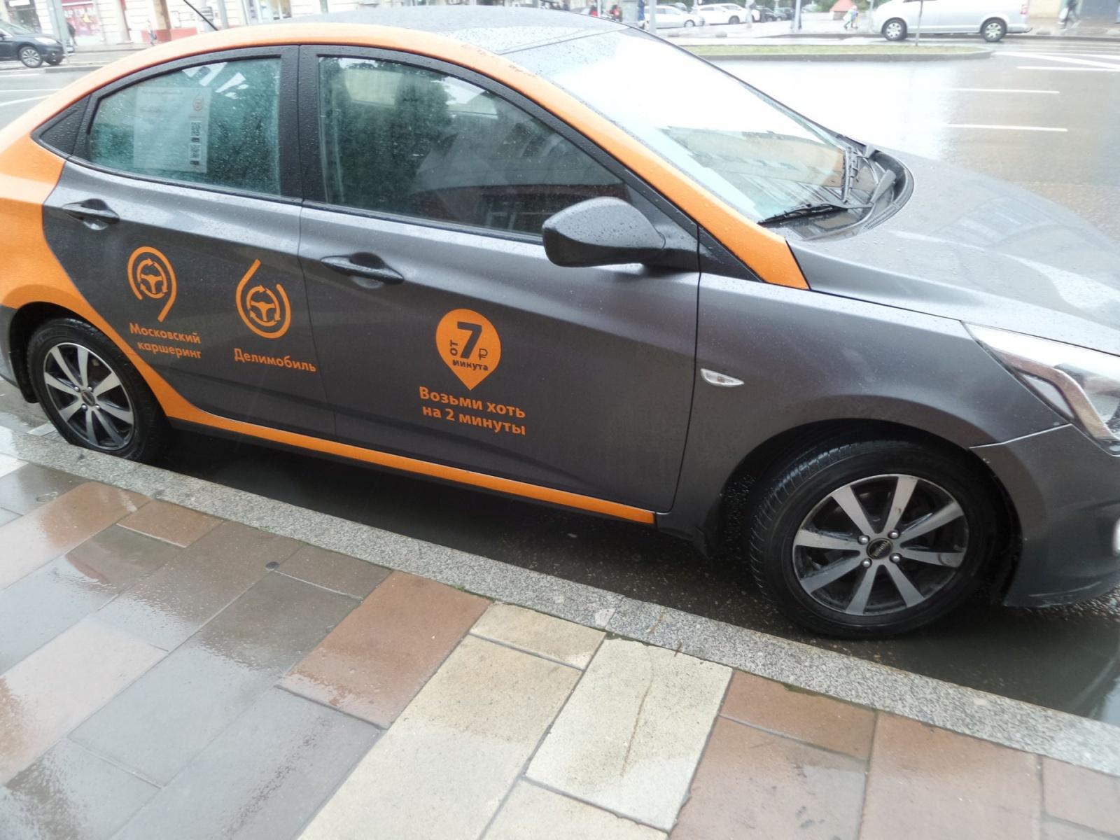 Без машины на машине: сравнительный обзор услуг каршеринга в Москве - сентябрь 2017 - 8