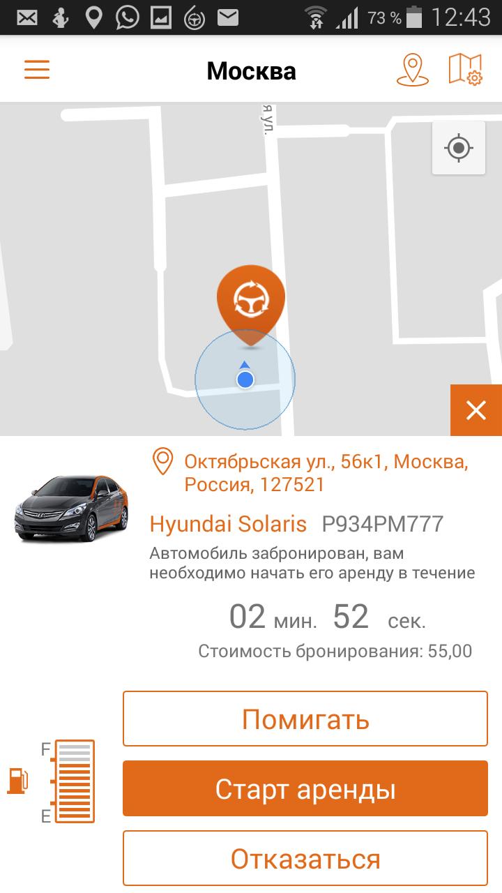 Без машины на машине: сравнительный обзор услуг каршеринга в Москве - сентябрь 2017 - 9