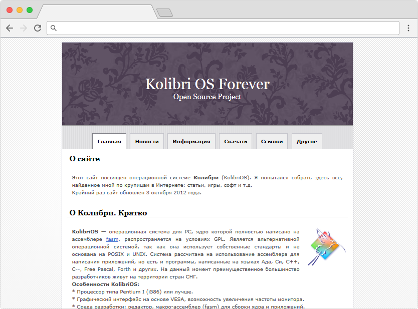 Скриншот сайта kolibrios.narod.ru