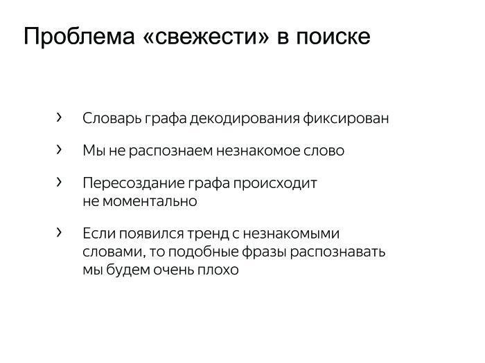 Открытые проблемы в области распознавания речи. Лекция в Яндексе - 15