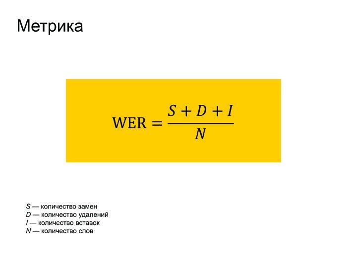 Открытые проблемы в области распознавания речи. Лекция в Яндексе - 5