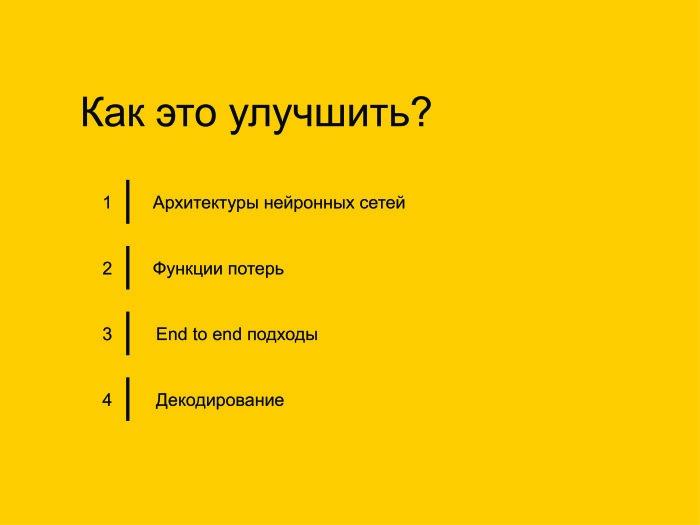 Открытые проблемы в области распознавания речи. Лекция в Яндексе - 6