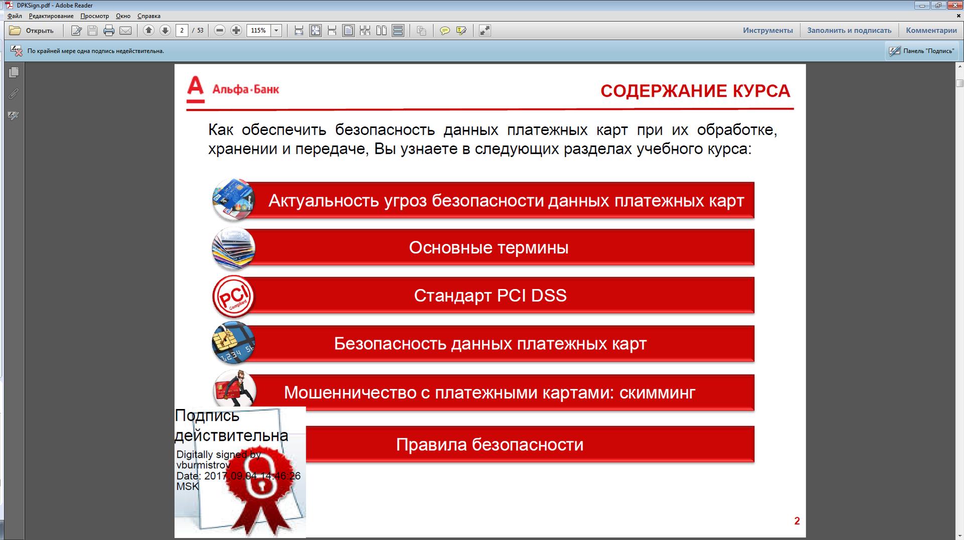 Как на Java c помощью КриптоПро подписать документ PDF - 5