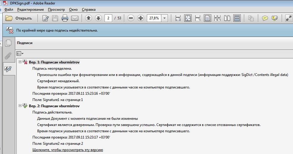 Как на Java c помощью КриптоПро подписать документ PDF - 7