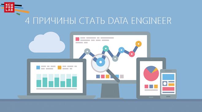 4 причины стать Data Engineer - 1