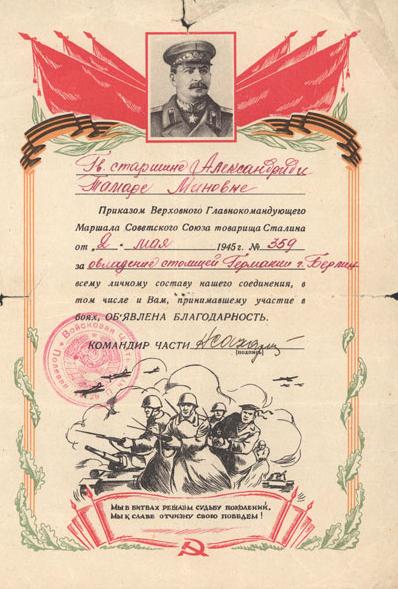 Александриди Тамара Миновна: бесстрашная женщина у истоков отечественной компьтерной науки - 6