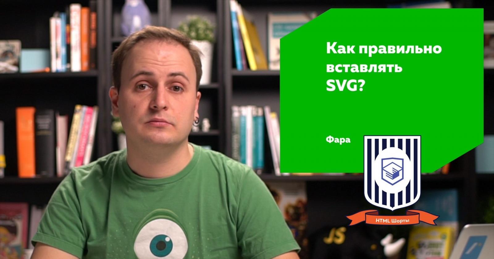 Как правильно вставлять SVG - 1