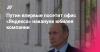 Путин впервые посетит офис «Яндекса» накануне юбилея компании