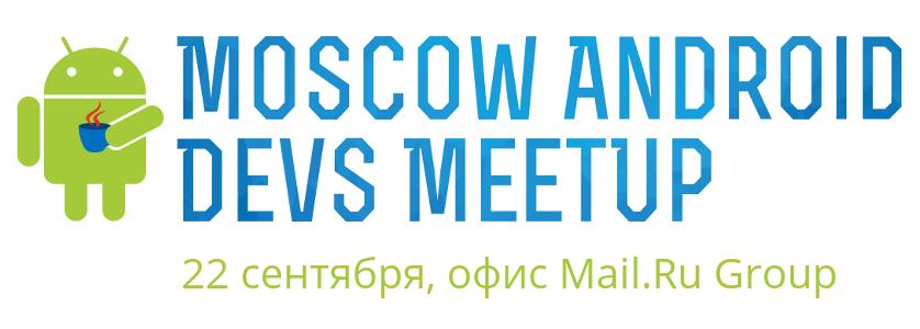 Приглашаем на Android Devs Meetup 22 сентября - 1