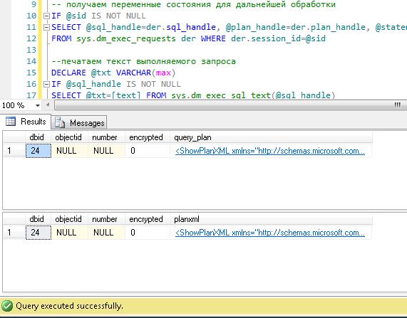 Анализ работы MS SQL Server, для тех кто видит его впервые (часть 2) - 11