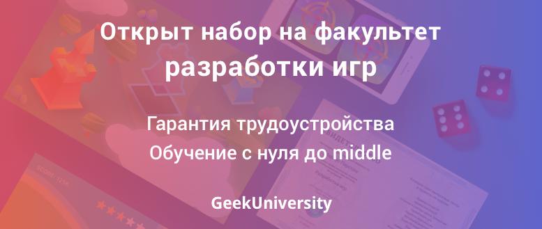 GeekUniversity открывает набор на факультет разработки игр - 1