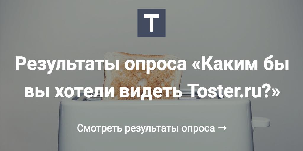 Результаты опроса «Каким бы вы хотели видеть Toster.ru?» - 1