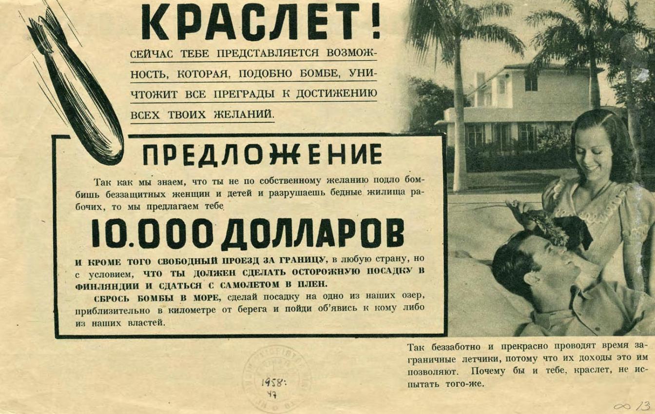Социнжиниринг в военной пропаганде - 1