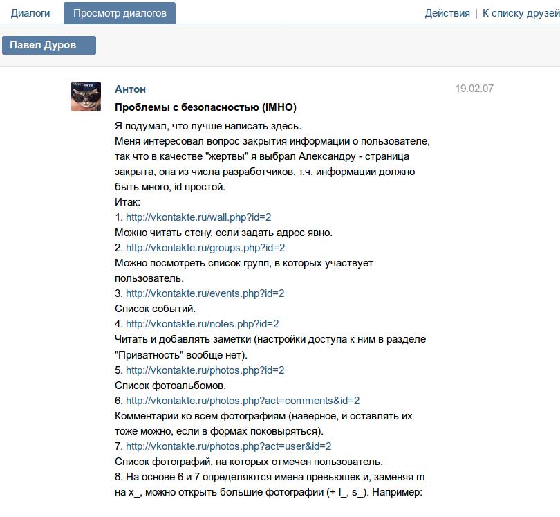 Cоздатели «Вконтакте» и Telegram подали иск на 100 млн рублей на экс-сотрудника за разглашение конфиденциальных данных - 3