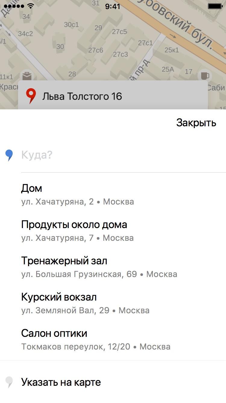 Как мы обучали приложение Яндекс.Такси предсказывать пункт назначения - 4