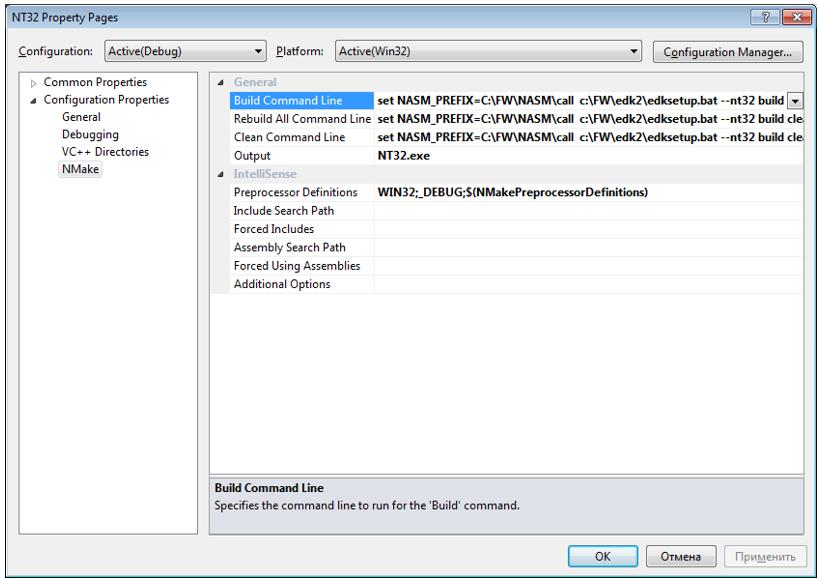 Пишем для UEFI BIOS в Visual Studio. Часть 1 — разворачивание среды разработки, компиляция и запуск на отладку - 8