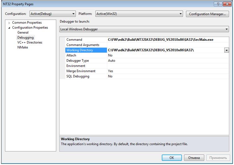 Пишем для UEFI BIOS в Visual Studio. Часть 1 — разворачивание среды разработки, компиляция и запуск на отладку - 9