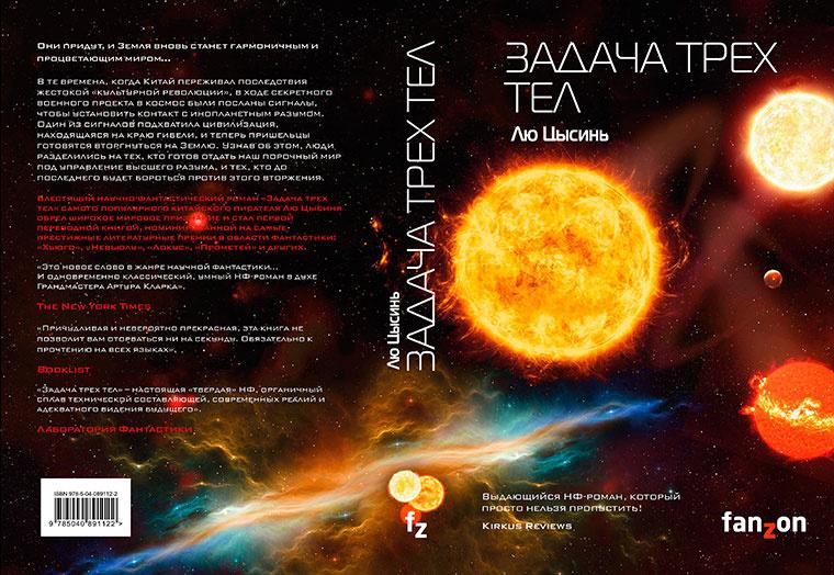 Трилогия «Память о прошлом земли» Лю Цысиня выходит на бумаге - 1