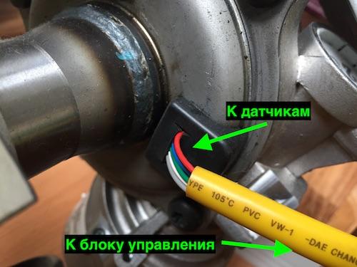 Провода к датчикам угла поворота руля и момента вращения на рулевом вале.