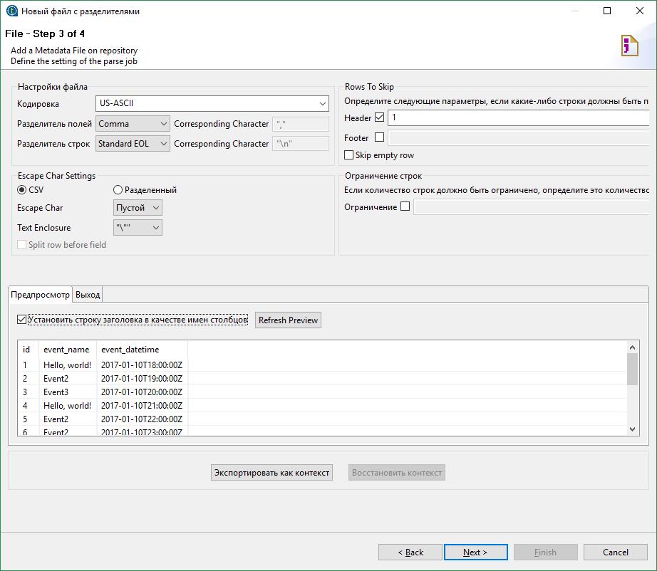 Работа c Talend Open Studio на примере парсинга CSV файла - 2