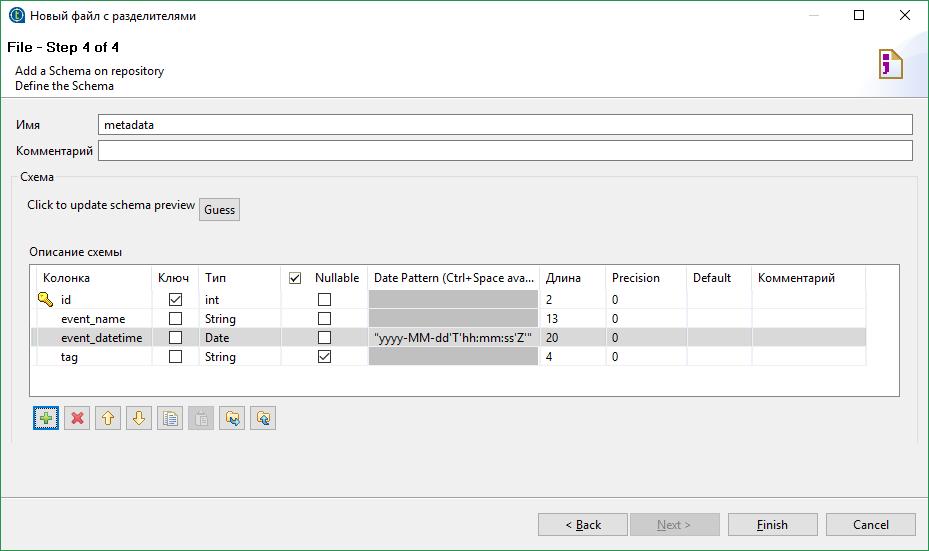 Работа c Talend Open Studio на примере парсинга CSV файла - 3