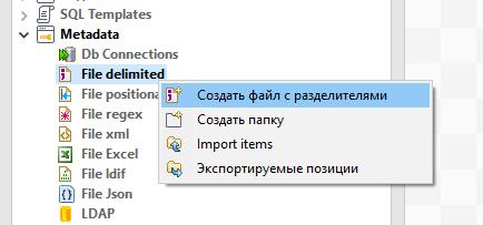 Работа c Talend Open Studio на примере парсинга CSV файла - 1