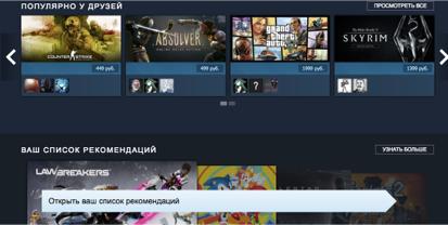 Руководство по выживанию в Steam для мобильных разработчиков - 11