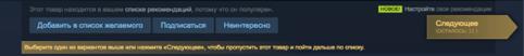 Руководство по выживанию в Steam для мобильных разработчиков - 15
