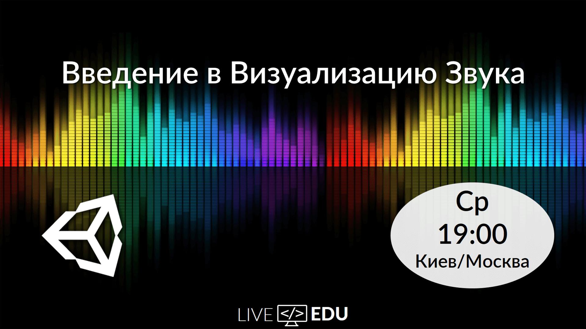 Визуализация звука в Unity - 5