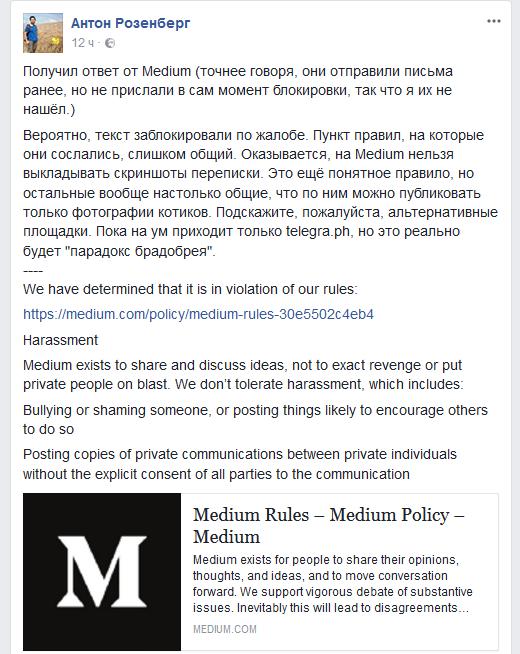 Конфликт экс-сотрудника Telegram с братьями Дуровыми: состоялось два заседания суда, пост удален c Medium - 2