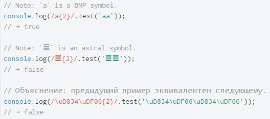 ECMAScript 6. Регулярные выражения с поддержкой Unicode - 4
