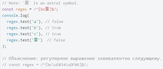 ECMAScript 6. Регулярные выражения с поддержкой Unicode - 6