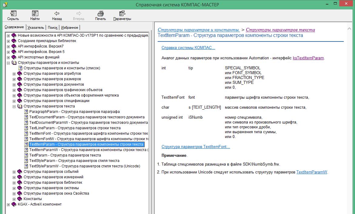 Работа с API КОМПАС-3D → Урок 4 → Основная надпись - 3