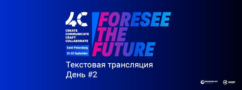 Трансляция с геймдев-конференции 4C в Санкт-Петербурге. День второй - 1