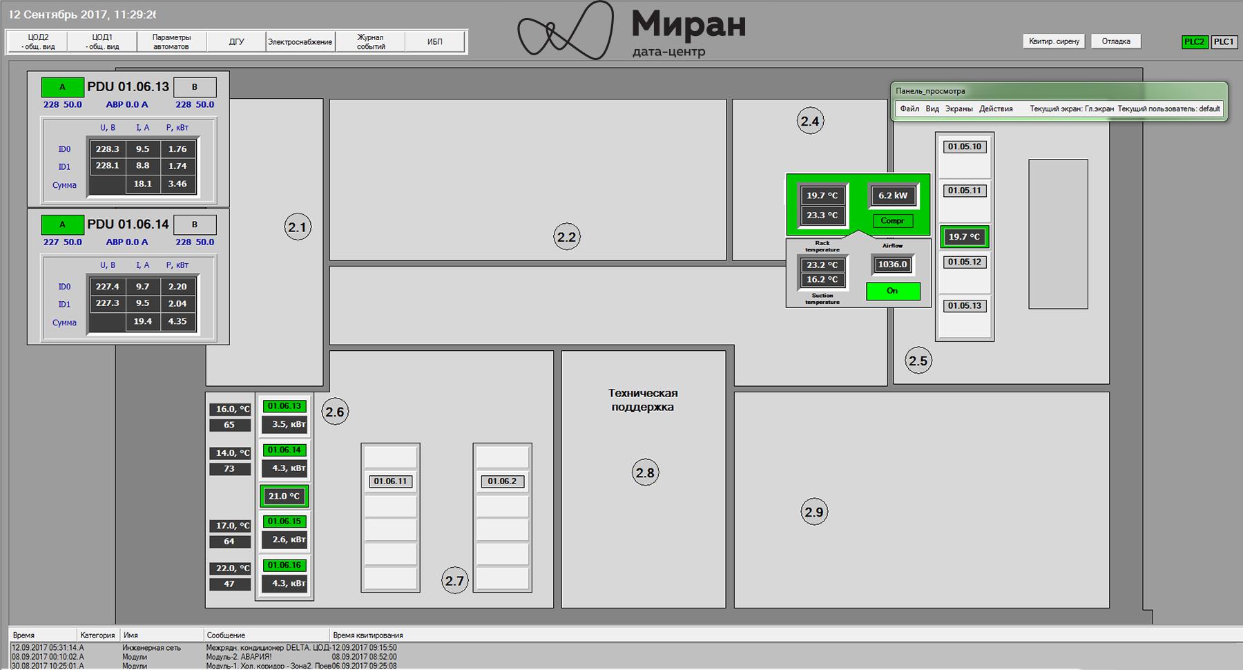 Инженерные системы наших дата-центров и их мониторинг, часть вторая - 7