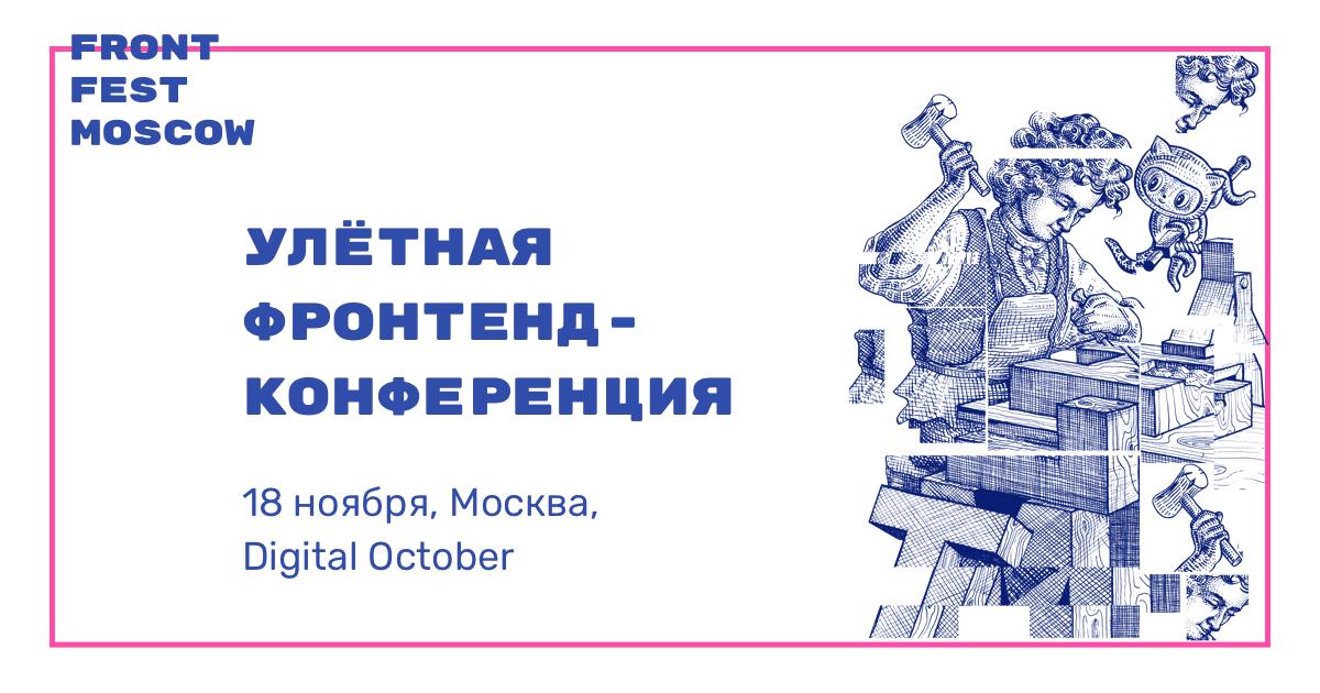 FrontFest ❄️ Из Сибири с любовью - 1