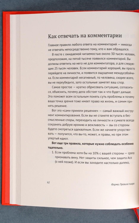 Как я написал книгу почти по социнжинирингу - 3