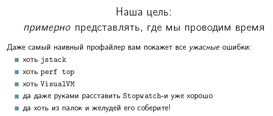 Перформанс: что в имени тебе моём? — Алексей Шипилёв об оптимизации в крупных проектах - 10