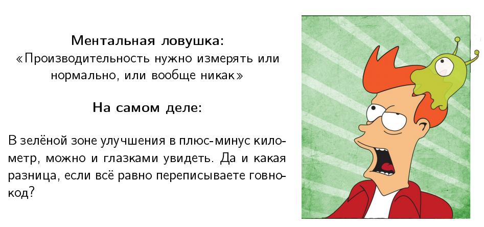 Перформанс: что в имени тебе моём? — Алексей Шипилёв об оптимизации в крупных проектах - 11