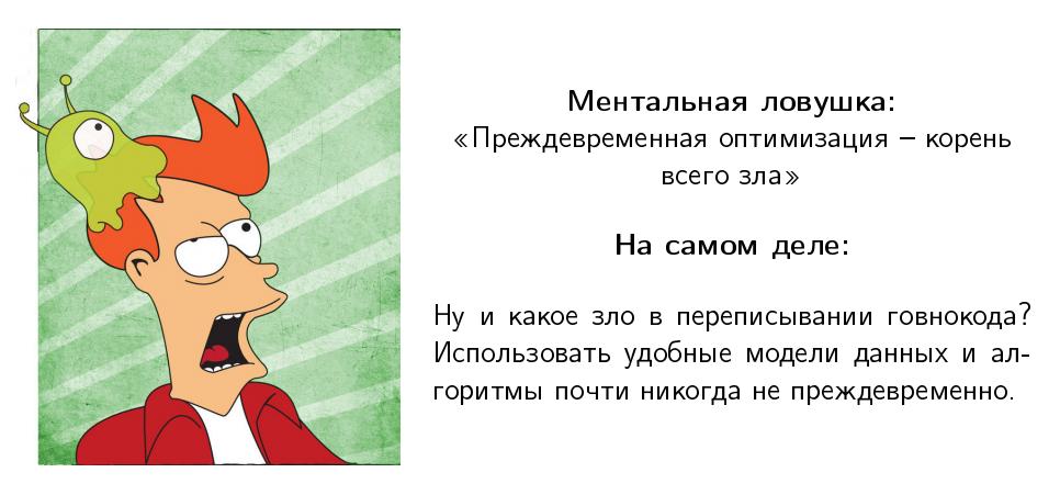 Перформанс: что в имени тебе моём? — Алексей Шипилёв об оптимизации в крупных проектах - 15