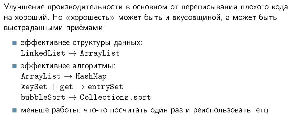 Перформанс: что в имени тебе моём? — Алексей Шипилёв об оптимизации в крупных проектах - 16