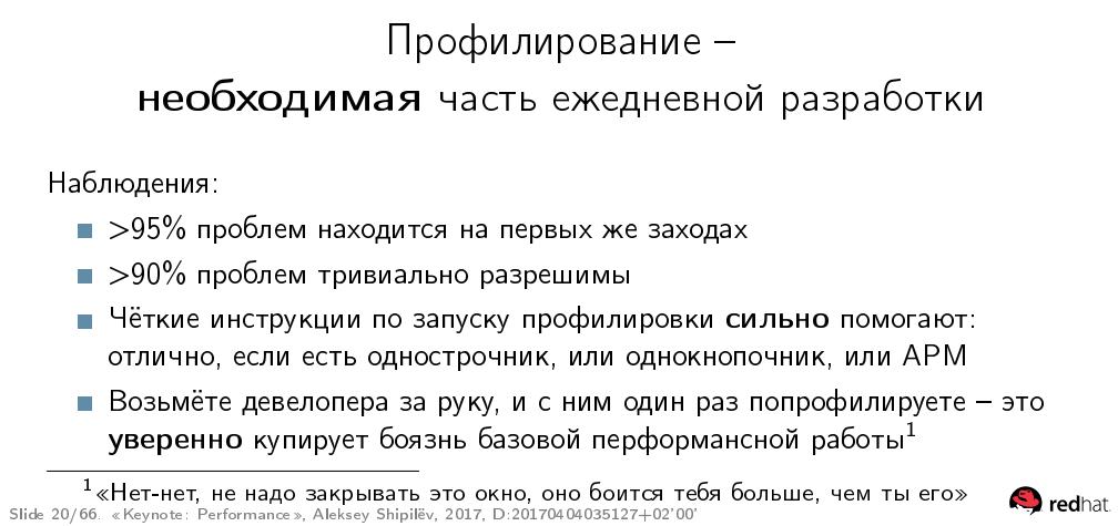 Перформанс: что в имени тебе моём? — Алексей Шипилёв об оптимизации в крупных проектах - 17